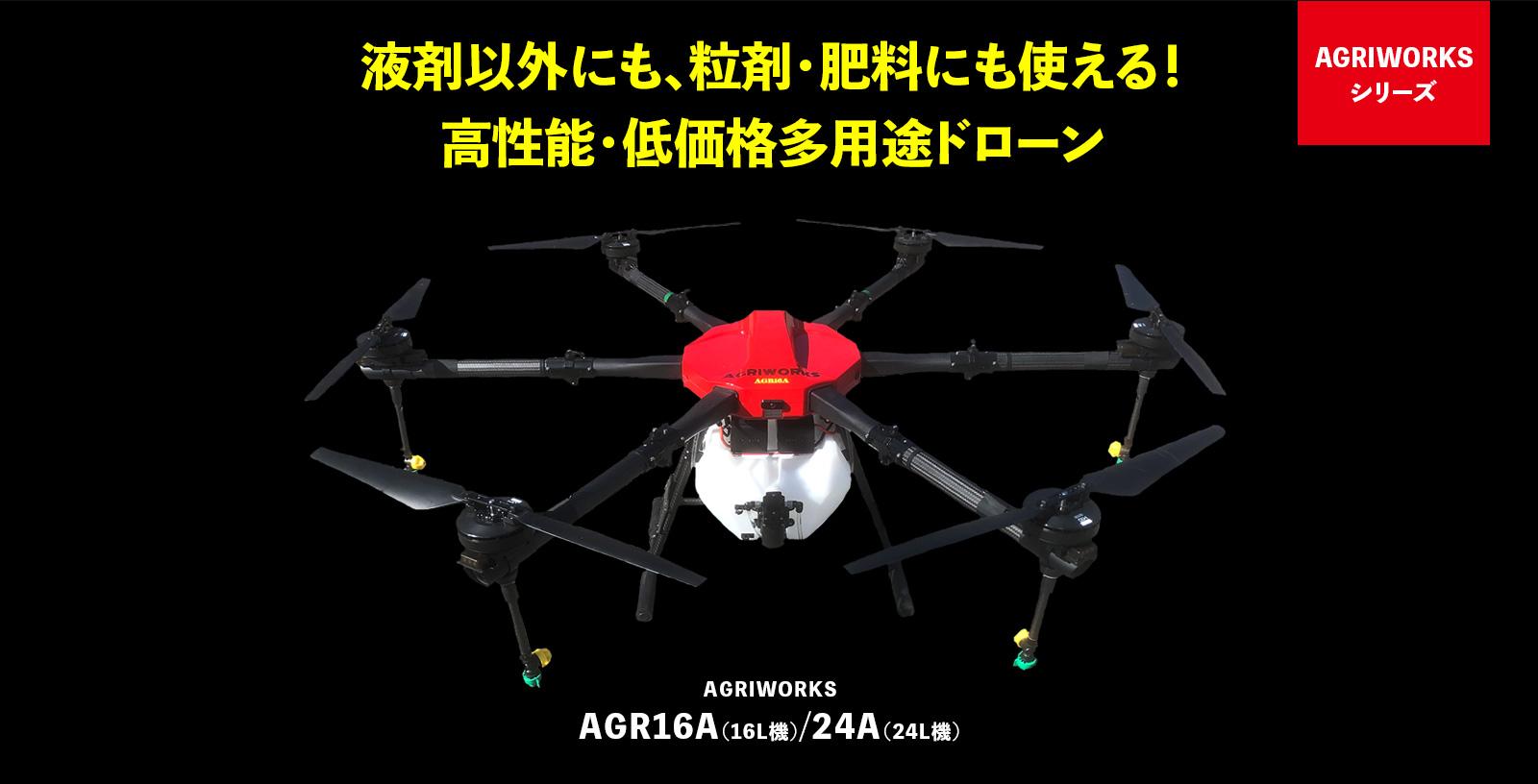AGRIWORKS AGR16A(16L機)/24A(24L機)